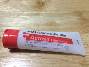 アクトシン軟膏