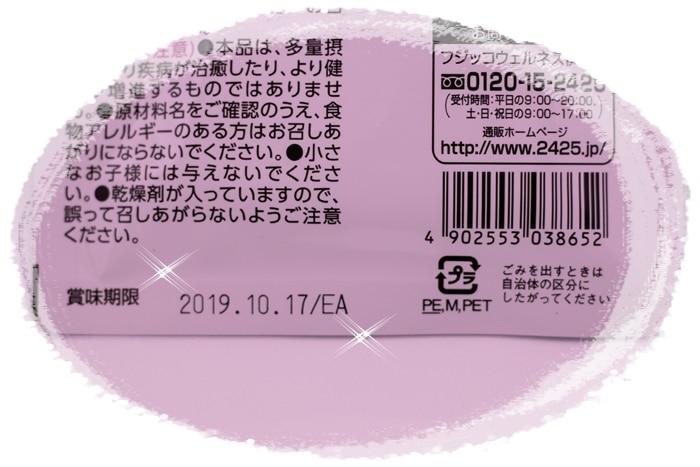 玉菌のチカラ 賞味期限は約7ヶ月